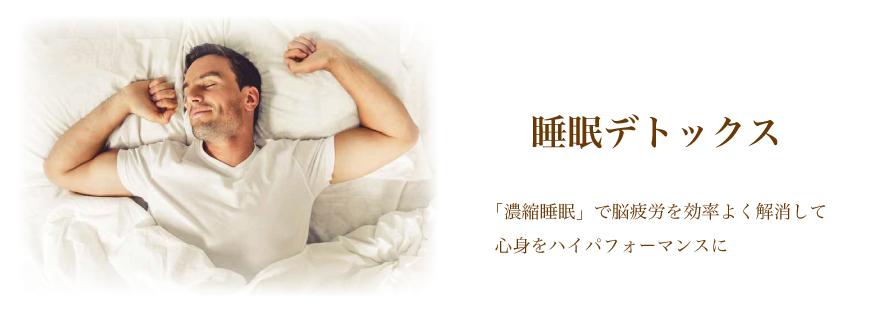 sleep_head