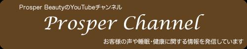 Prosper Channel